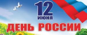 День России_1.jpg